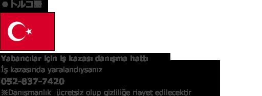 トルコ語 052-837-7420