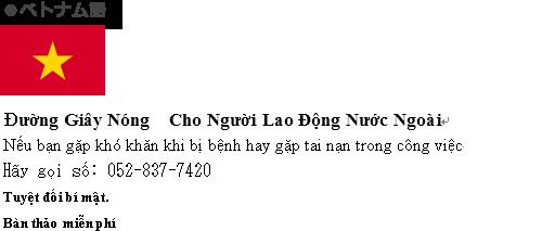ベトナム語 052-837-7420