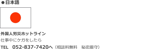 日本語 052-837-7420