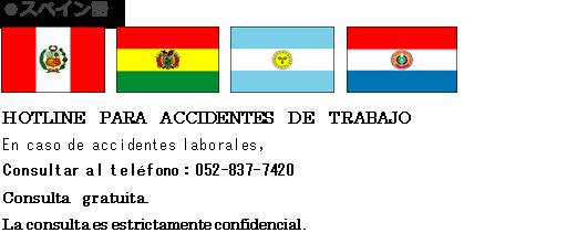 スペイン語 052-837-7420