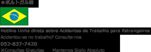 ポルトガル語 052-837-7420