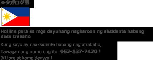 タガログ語 052-837-7420
